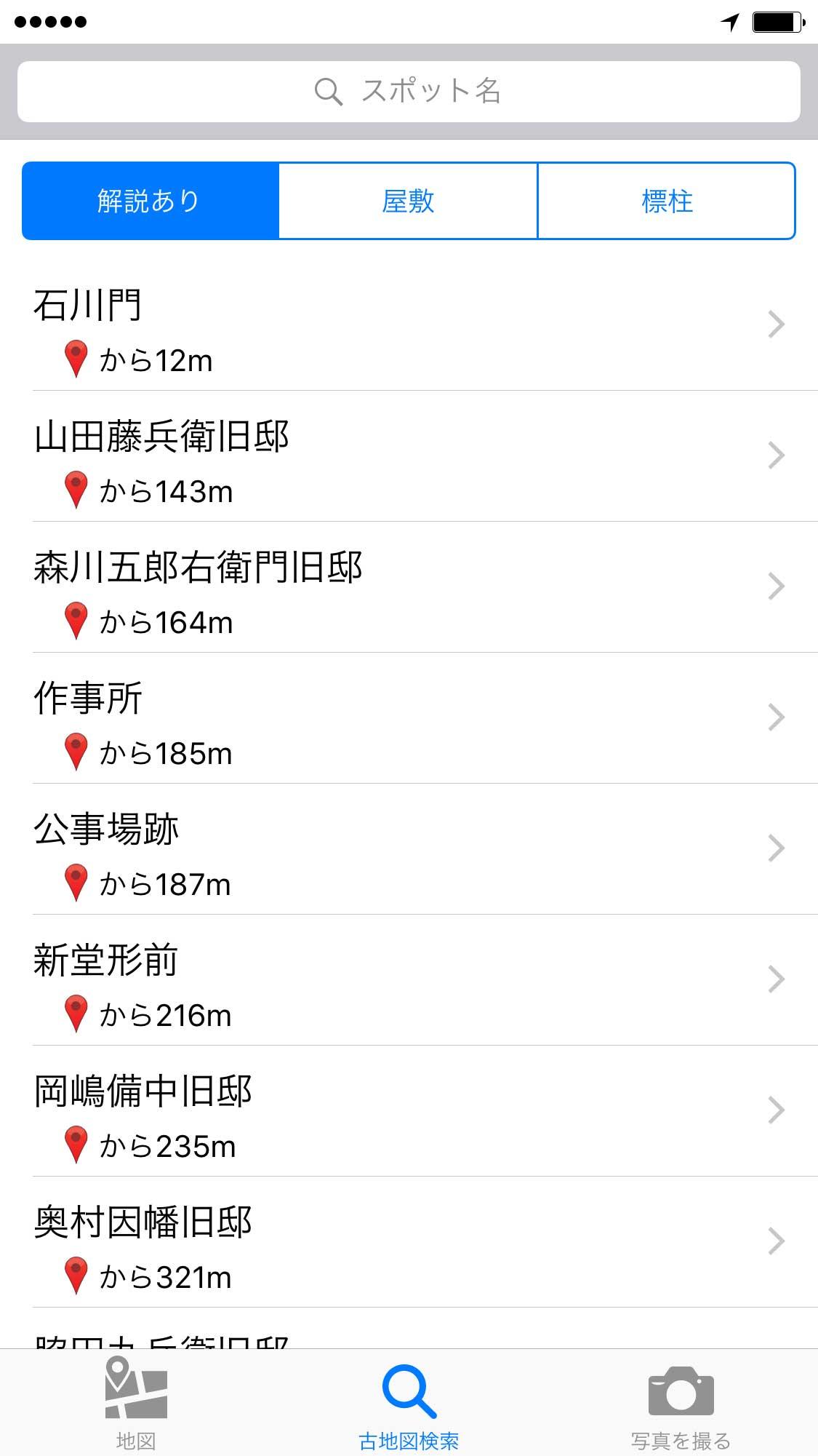 iPhone/iPad App Kokon Kanazawa