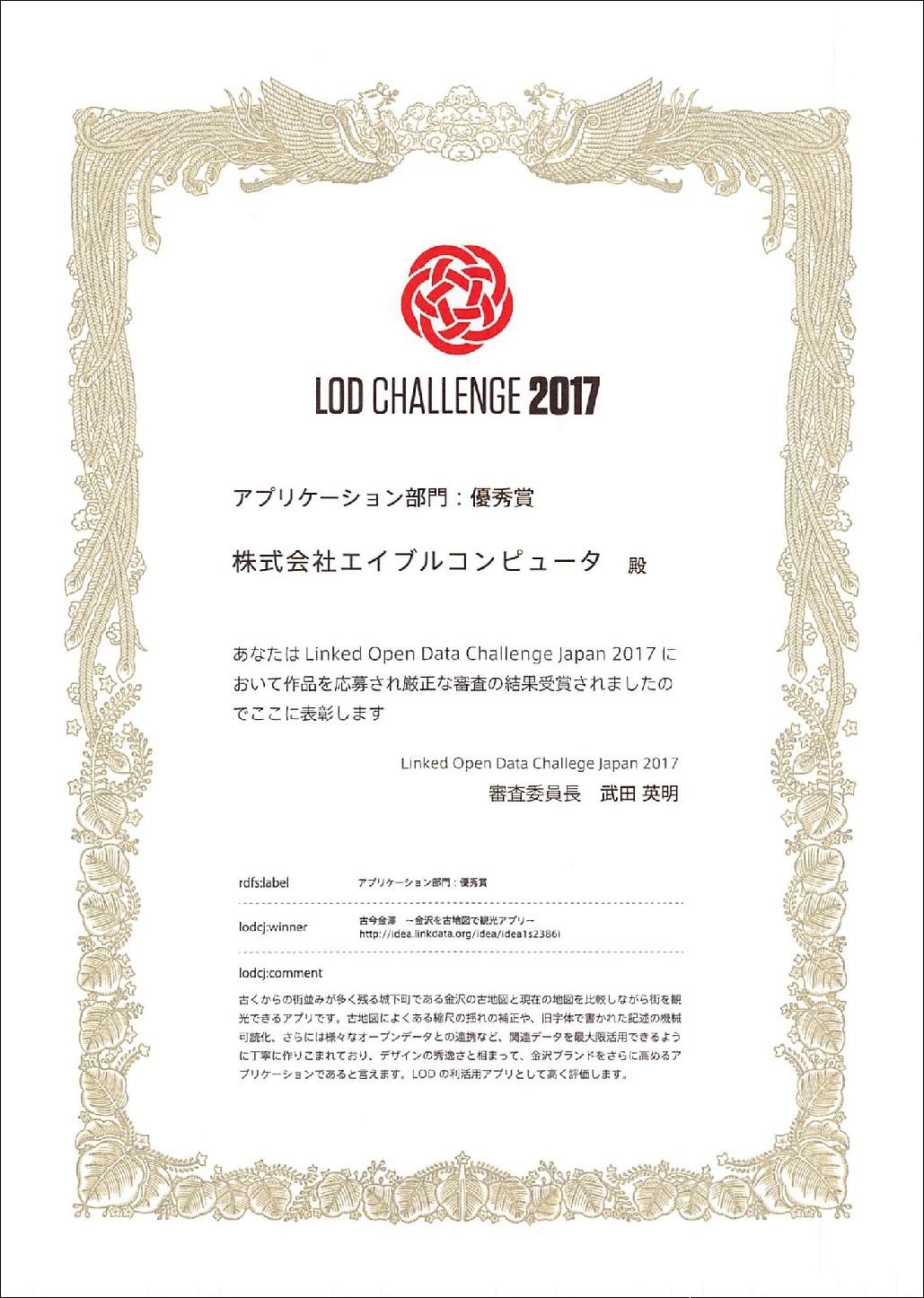 Linked Open Data チャレンジ2017 受賞の様子